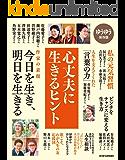 ゆうゆう 2019年 02 月号増刊 [雑誌]