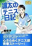 颯太のテニス日記 1 (スマートブックス)