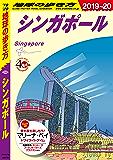 地球の歩き方 D20 シンガポール 2019-2020