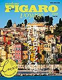 フィガロ ヴォヤージュ Vol.38 南仏プロヴァンスとコートダジュールへ。 ユゼス/サントロペ/セニョン/エズ/カンヌ/マントン ほか (FIGARO japon voyage|メディアハウスムック)