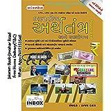 Bharatiya Arthtantra ane Ayojan Economy in Gujarati (Latest Edition)