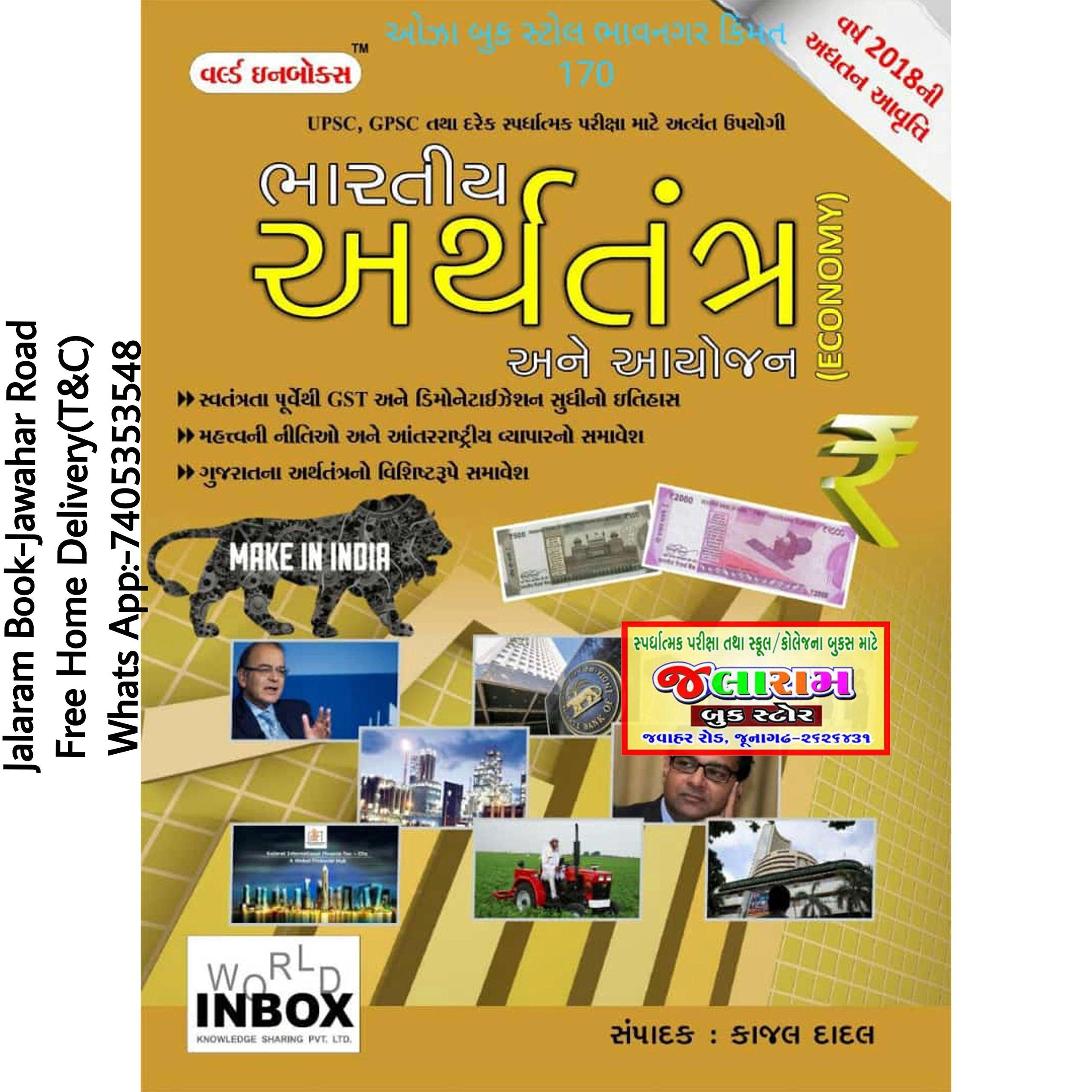 Liberty Books Gujarati Pdf