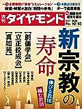 週刊ダイヤモンド 2018年10/13号 [雑誌]