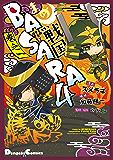 まめ戦国BASARA4 巻之一 (電撃コミックスEX)