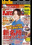 KansaiWalker関西ウォーカー 2019 No.20 [雑誌]