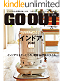 GO OUT (ゴーアウト) 2016年 3月号 [雑誌]