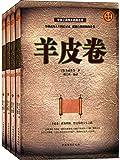 羊皮卷(套装共4册)