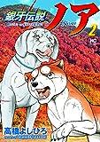 銀牙伝説ノア (2) (ニチブンコミックス)
