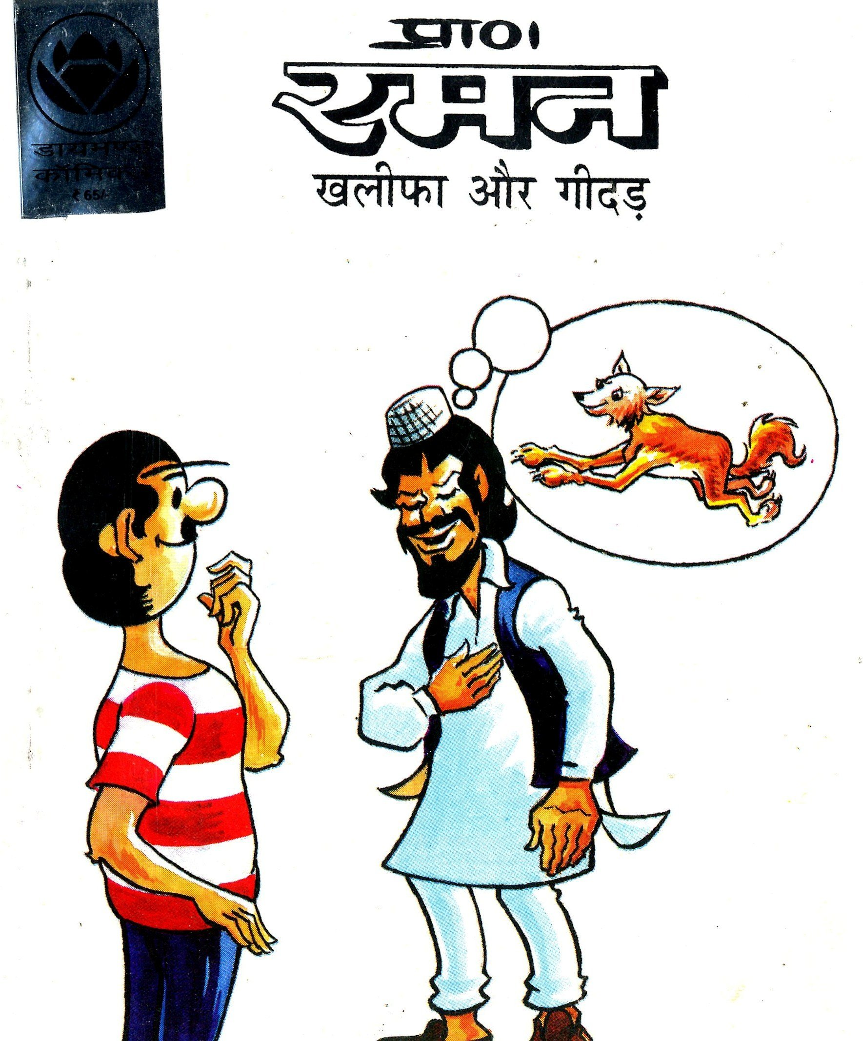 Buy Raman Khalifa Aur Geedad Comics in Hindi: Raman Comics in Hindi