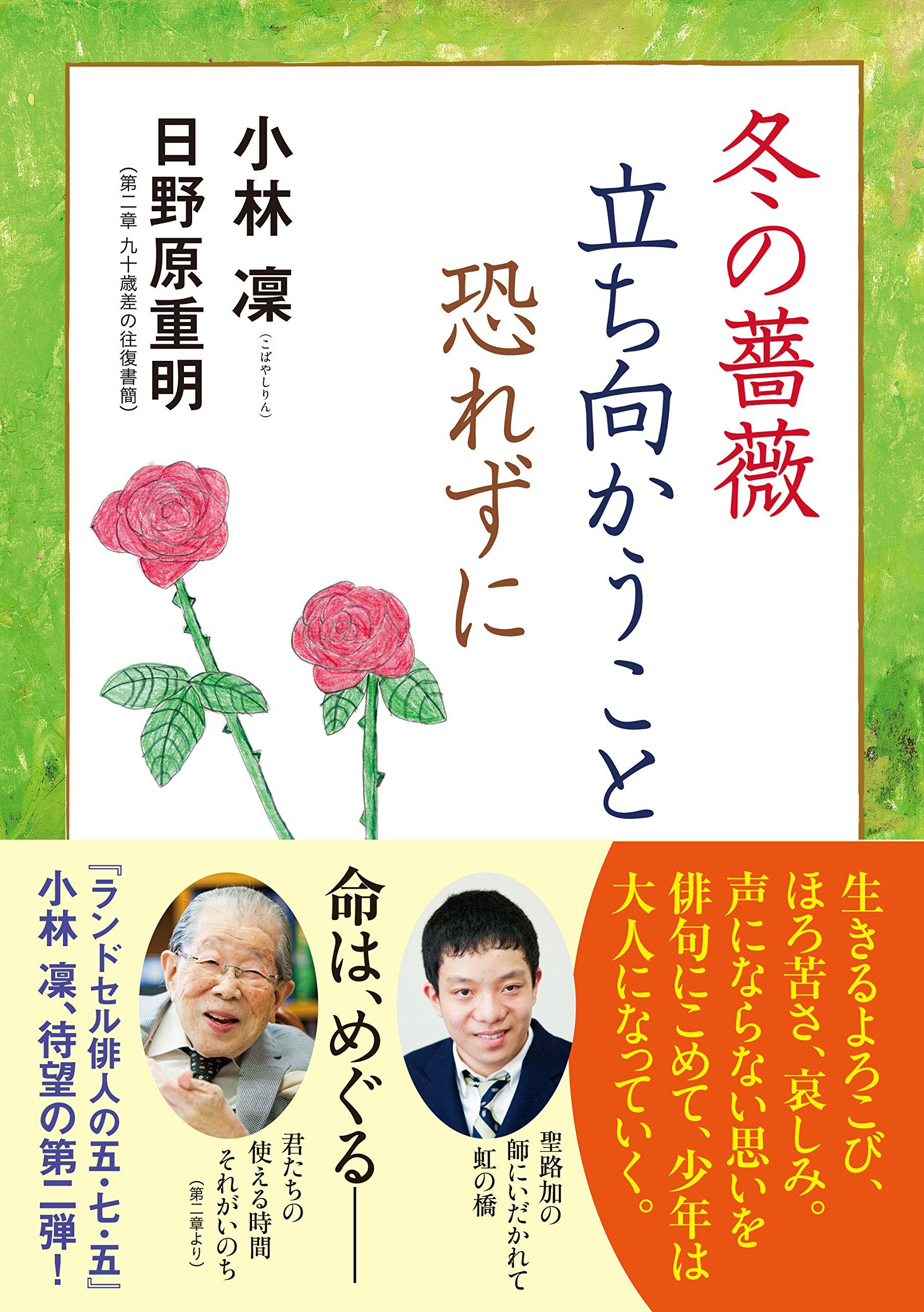 Download Fuyu no bara tachimukau koto osorezu ni. pdf