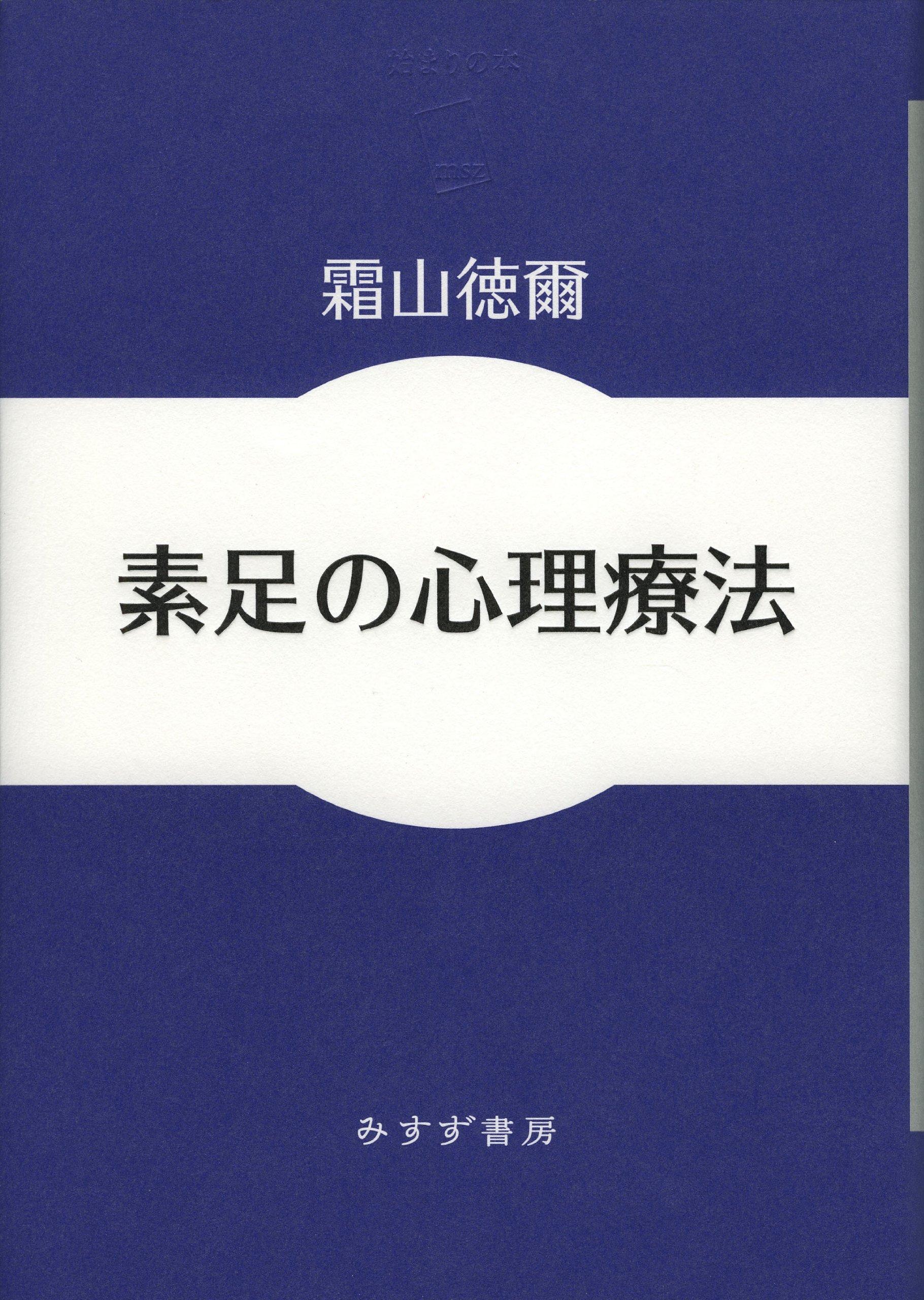 Suashi no shinri ryōhō. pdf epub
