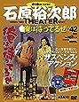 石原裕次郎シアター DVDコレクション 42号  [分冊百科]