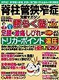 脊柱管狭窄症克服マガジン 腰らく塾 Vol.5 2018冬 1月号