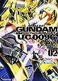 機動戦士ガンダム U.C.0096 ラスト・サン (2) (カドカワコミックス・エース)