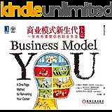 商业模式新生代(个人篇): 一张画布重塑你的职业生涯 (新经济必读丛书)
