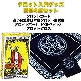 T0274 日本語解説紙付【大人気占いカード】ミスティカル?ルノルマンタロット