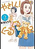 やさしく!ぐーるぐる真紀(2) (RYU COMICS)