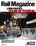 Rail Magazine (レイル・マガジン) 2017年3月号 Vol.402