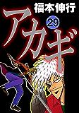 アカギ-闇に降り立った天才 29