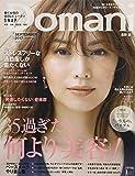 Domani(ドマーニ) 2017年 09 月号 [雑誌]