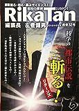 RikaTan (理科の探検) 2018年6月号