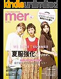 mer 2019年10月号 [雑誌]