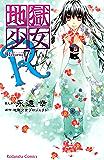 地獄少女R(7) (なかよしコミックス)