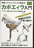 DVD>カポエィラ入門 ブラジルが生んだ変幻自在の蹴り技 充実の48技法一挙に紹介! (<DVD>)