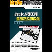 Jack人因工程基础及应用实例(附DVD光盘1张)