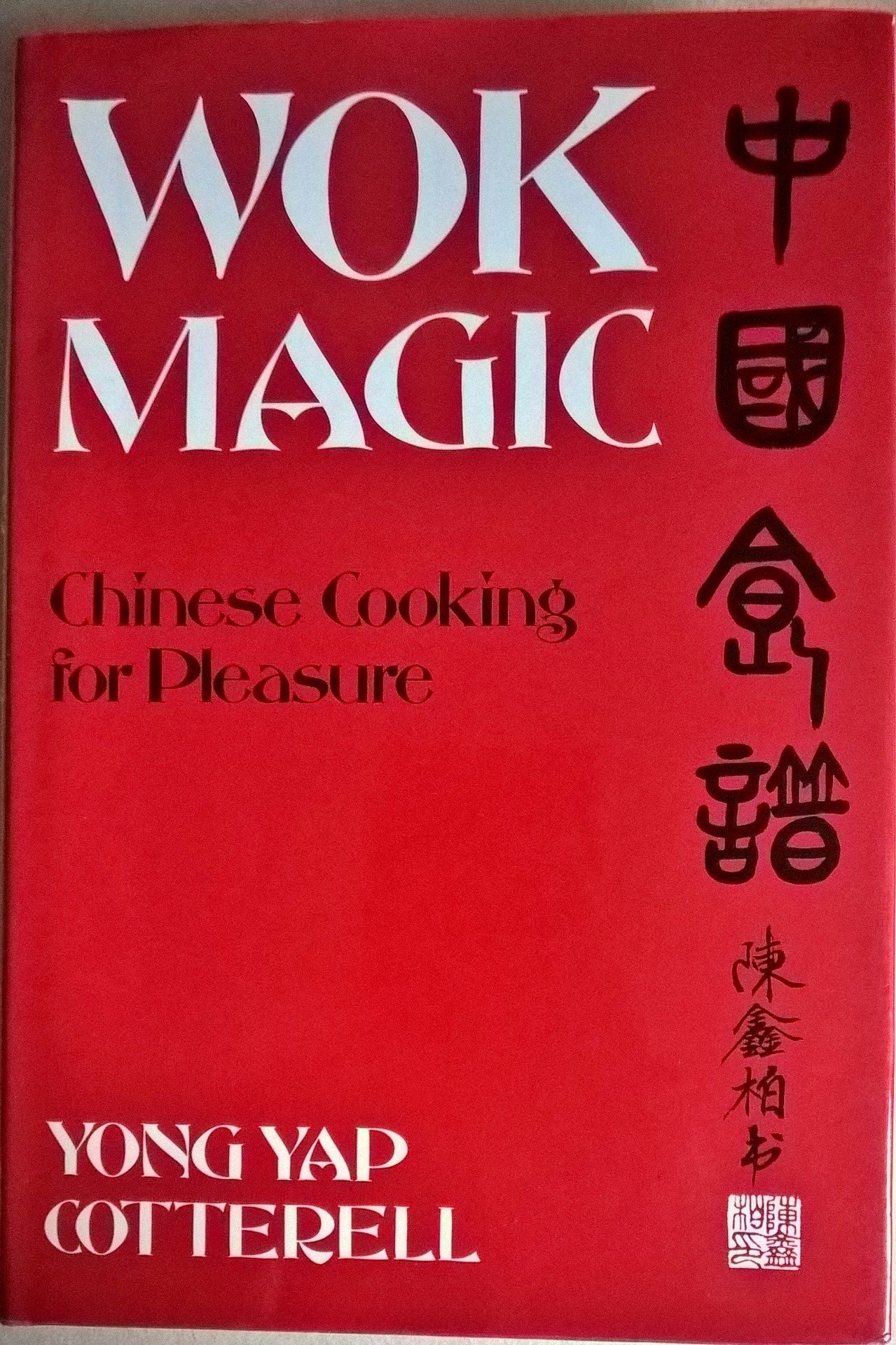 wok magic chinese cooking for pleasure yong yap cotterell