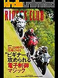 RIDERS CLUB (ライダースクラブ)2018年12月号 No.536[雑誌]