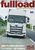 ベストカーのトラックマガジン fullload VOL.26 (別冊ベストカー)