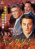 キングダム~首領になった男~ [DVD]