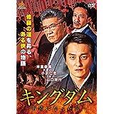 キングダム [DVD]