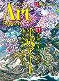 ARTcollectors'(アートコレクターズ) 2019年 5月号