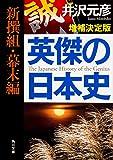 英傑の日本史 新撰組・幕末編 増補決定版 (角川文庫)