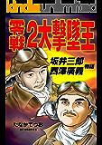 零戦2大撃墜王: 坂井三郎・西澤廣義物語 (米軍パイロットを驚愕させた2人のゼロ戦乗り)
