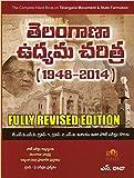 Telangana Movement and State Formation 1948 - 2014 [ TELUGU MEDIUM ]