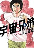 宇宙兄弟 オールカラー版(18) (モーニングコミックス)