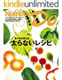 Sports Graphic Number Do 太らないレシピ (文春e-book)
