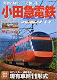 小田急電鉄完全ガイド (NEKO MOOK)