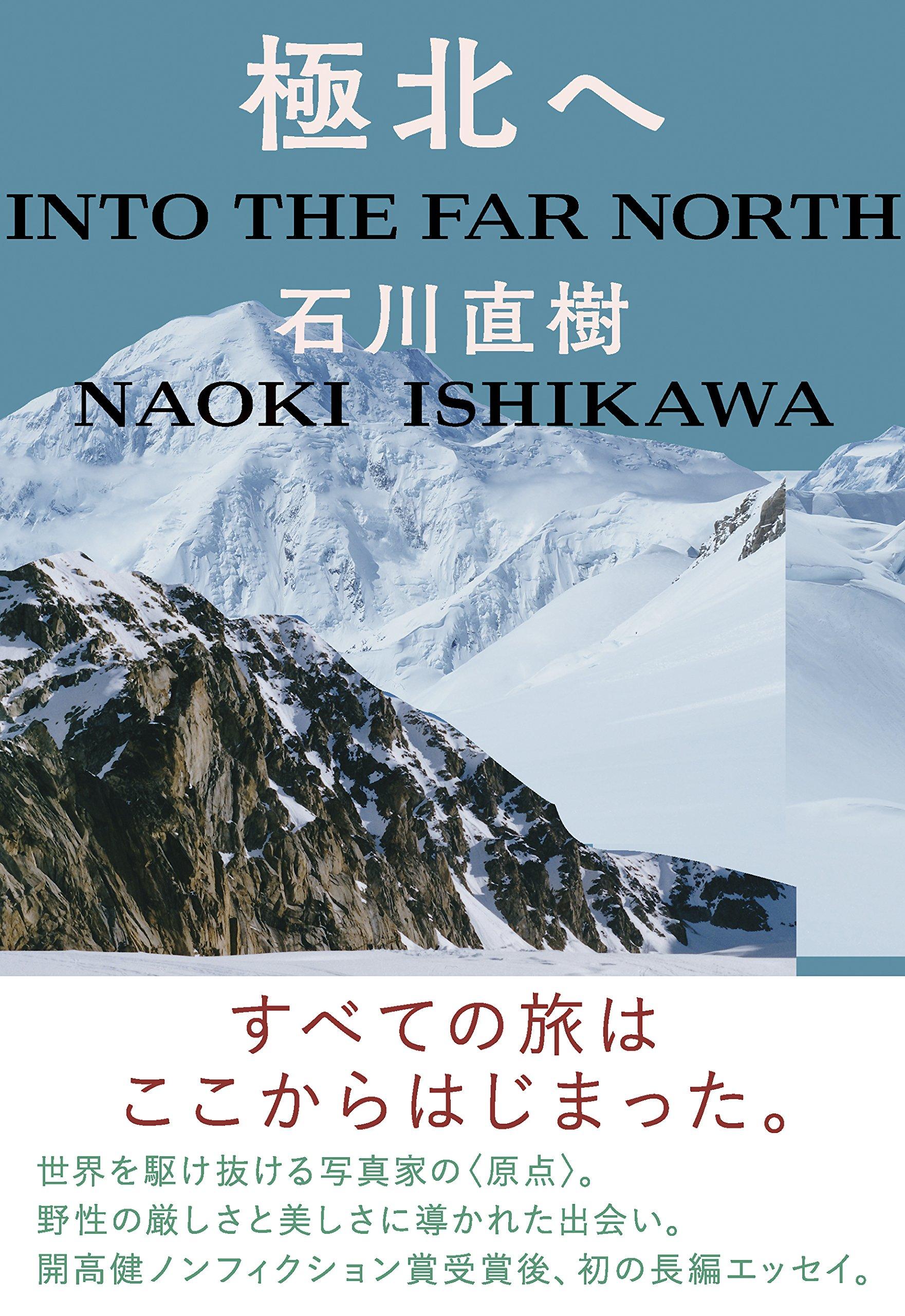 『極北へ』