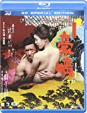 Naked Ambition 3d [Blu-ray]