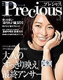 Precious (プレシャス) 2018年 7月号 [雑誌]