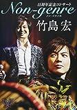 15周年記念コンサートNon-genre [DVD]