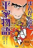 学研まんが 日本の古典 まんがで読む 平家物語