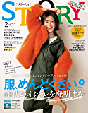 STORY(ストーリィ) 2020年 2月号 [雑誌]