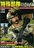 特殊部隊ウェポン&ギアマニュアル (ホビージャパンMOOK 549)