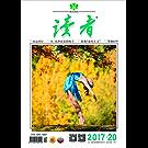 读者 半月刊 2017年20期