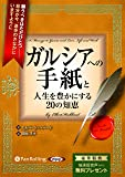 ガルシアへの手紙と人生を豊かにする20の知恵 (<CD>)
